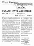 Δίφωνο τ. 10, Ιούνιος 1996