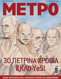 ΜΕΤΡΟ τ.100, Μάρτης 2004