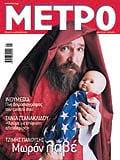 ΜΕΤΡΟ τ.74, Ιανουάριος 2002