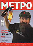 ΜΕΤΡΟ τ. 84, Νοέμβριος 2002