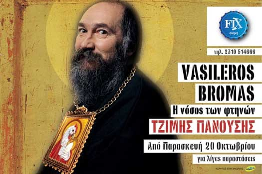 Image result for tzimis panousis